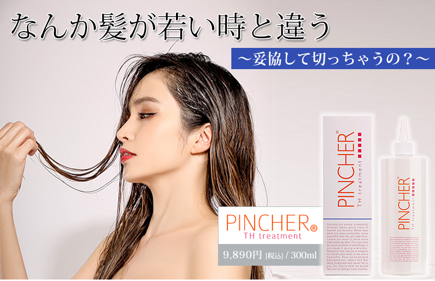 PINCHER Everyday Lip